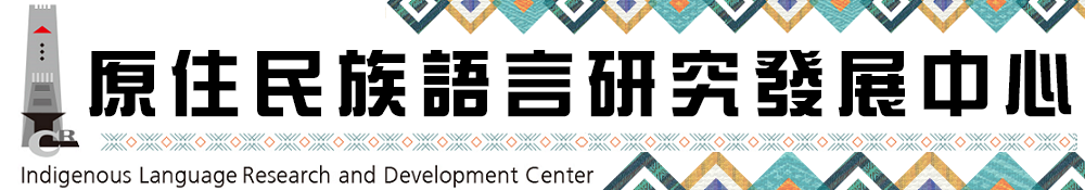 語發中心 - 原住民族語言研究發展中心